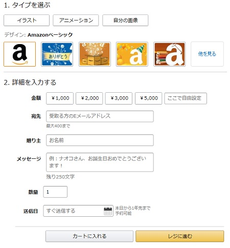 アマゾンギフト券購入方法