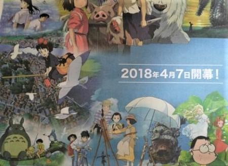 ジブリの大博覧会2018