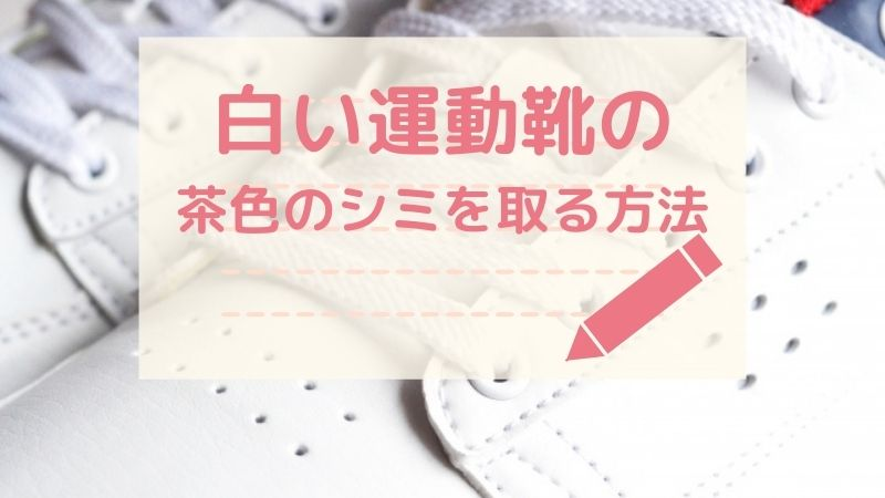 白い靴に出た茶色のシミを取る方法