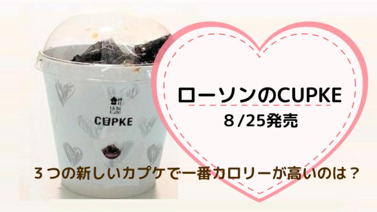CUPKE