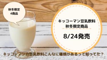 キッコーマン豆乳飲料の秋冬期間限定商品の種類と食物繊維量