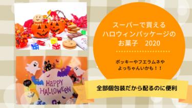 スーパーで買えるハロウィンパッケージのお菓子【2020ハロウィン】