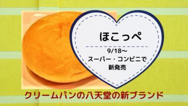 八天堂のクリームパンがコンビニで買える【新ブランド】ほこっぺ