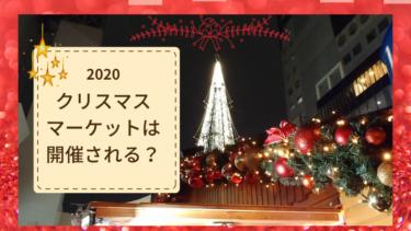 ドイツ クリスマスマーケット大阪【2020】中止、他の都市は?