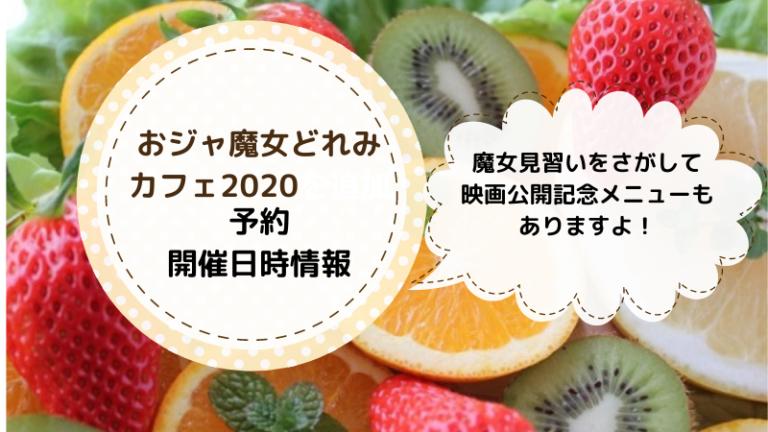 おジャ魔女どれみカフェ2020予約情報