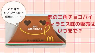 三角チョコパイのティラミス【期間限定】はいつまで?感想も!!