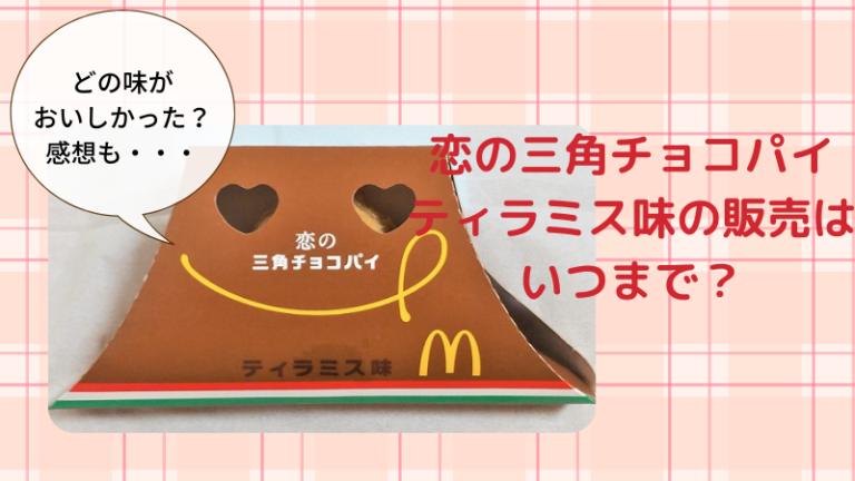 恋の三角チョコパイ ティラミス味
