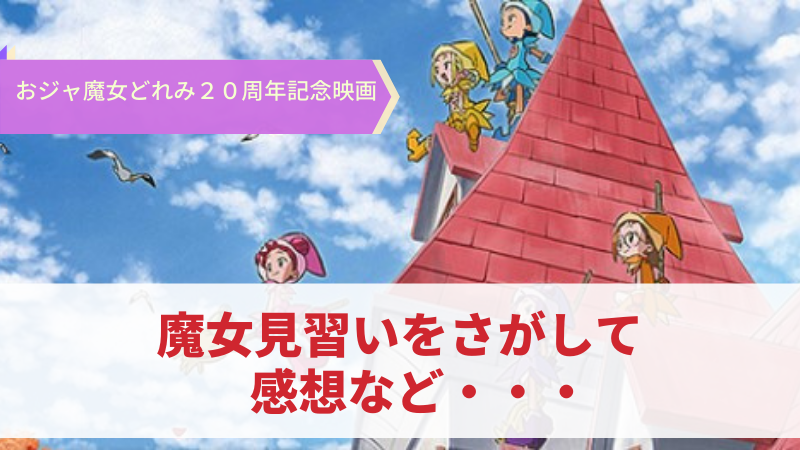 おジャ魔女どれみ20周年記念映画