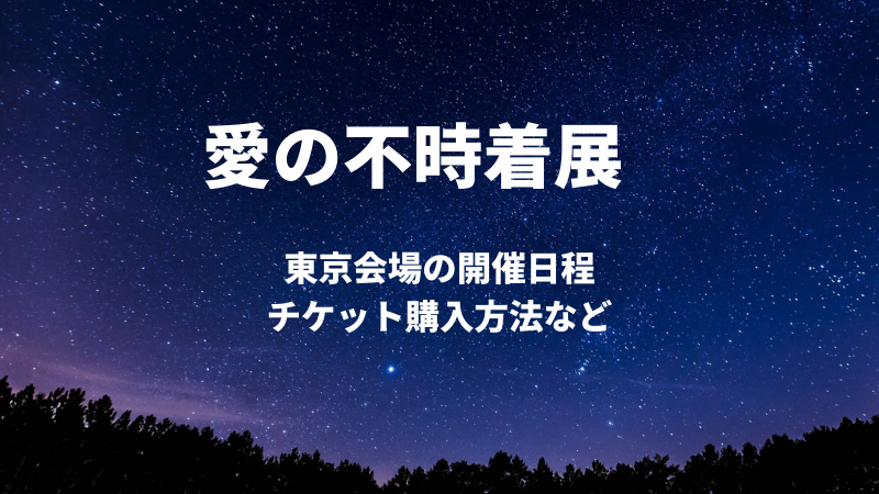 愛の不時着展 東京会場 チケット購入