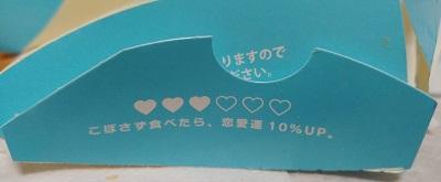 恋の三角チョコパイ バニラ