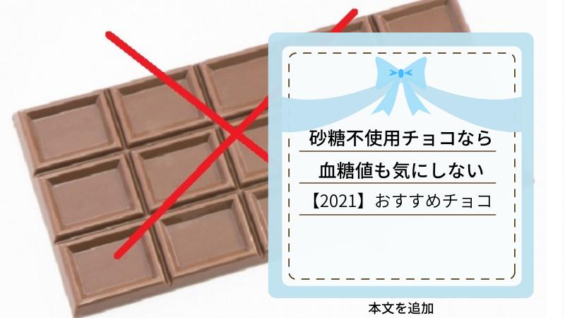 砂糖不使用チョコ