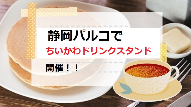 静岡PARCO ちいかわコラボカフェ